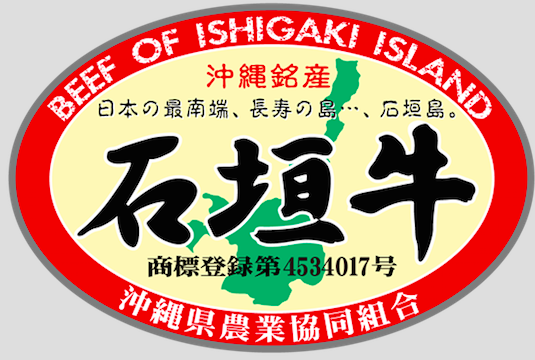 Ishigaki Beef Label