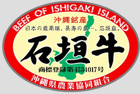 Ishigaki Beef Label