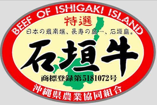 Premium Ishigaki Beef Label